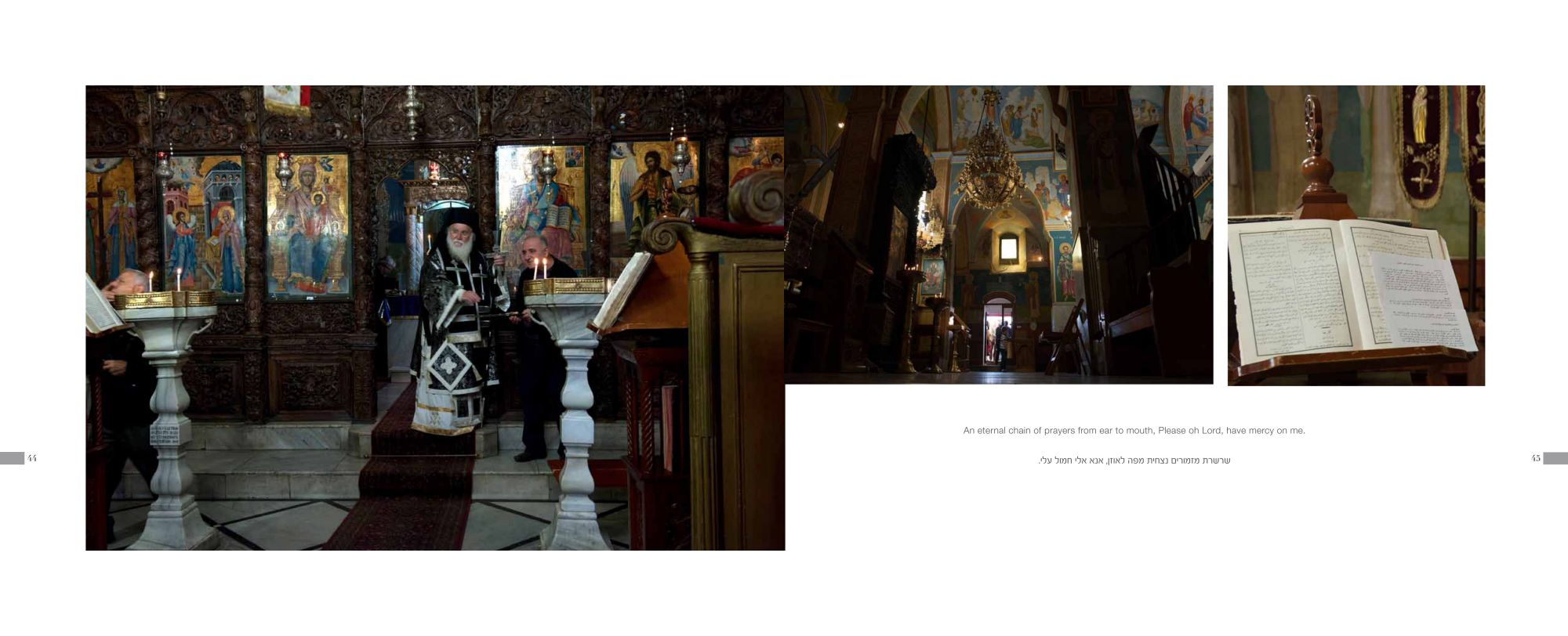 Pages 44-45: Nazareth - St. Gabriel Greek-Orthodox Church